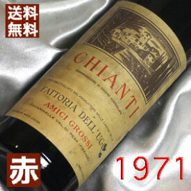 【送料無料】[1971](昭和46年)キャンティ [1971] Chianti [1971年] イタリア/トスカーナ/赤ワイン/ミディアム/750ml/ウーゴ6 お誕生日・結婚式・結婚記念日のプレゼントに生まれ年のワイン!