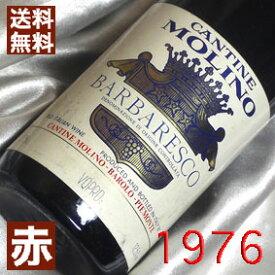 【送料無料】[1976](昭和51年)バルバレスコ [1976] Barbaresco [1976年] イタリアワイン/ピエモンテ/赤ワイン/ミディアムボディ/750ml/モリーノ6 お誕生日・結婚式・結婚記念日のプレゼントに誕生年・生まれ年のワイン!