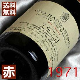 【送料無料[1971](昭和46年)バルバレスコ [1971] Barbaresco [1971年] イタリアワイン/ピエモンテ/赤ワイン/ミディアム/750ml/ベルサーノ10 お誕生日・結婚式・結婚記念日のプレゼントに生まれ年のワイン!