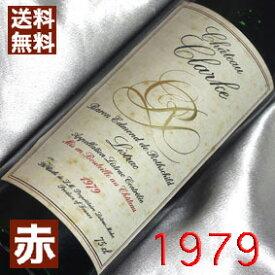 【送料無料】[1979](昭和54年)シャトー クラルク [1979] Chateau Clarke [1979年] フランスワイン/ボルドー/リストラック/赤ワイン/ミディアムボディ/750ml/6 お誕生日・結婚式・結婚記念日のプレゼントに誕生年・生まれ年のワイン!