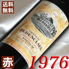 【送料無料】[1976](昭和51年)シャトー ペデスクロー [1976] Chateau Pedesclaux [1976年] フランス/ボルドー/ポイヤック/赤ワイン/ミディアムボディ/750ml/5 お誕生日・結婚式・結婚記念日のプレゼントに誕生年・生まれ年のワイン!