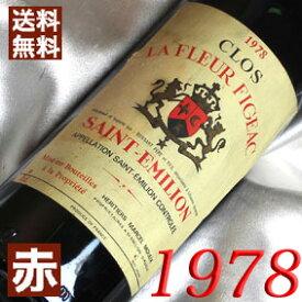 【送料無料】[1978] [昭和53年] クロ・ラ・フルール フィジャック [1978] Clos La Fleur Fijeac [1978年] フランス/ボルドー/サンテミリオン/赤ワイン/ミディアムボディ/750ml/5 お誕生日・結婚式・結婚記念日のプレゼントに誕生年・生まれ年のワイン!
