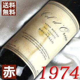 【送料無料】[1974](昭和49年)ヴィーノ・ロッソ ヴィネッティ・ディ ブルネロ [1974] Vino Rosso Brunello [1974年] イタリア/トスカーナ/赤ワイン/ミディアムボディ/750ml/コル・ドルチャ6 お誕生日・結婚式・結婚記念日のプレゼントに生まれ年のワイン!