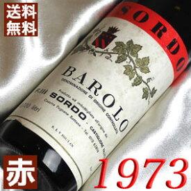 【送料無料】[1973](昭和48年)バローロ [1973] Barolo [1973年] イタリアワイン/ピエモンテ/赤ワイン/ミディアムボディ/750ml/ソルド7 お誕生日・結婚式・結婚記念日のプレゼントに誕生年・生まれ年のワイン!