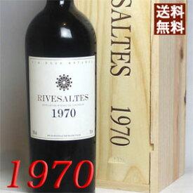 【送料無料】[1970](昭和45年)リヴザルト [1970] オリジナル木箱・ラッピング付き Rivesaltesフランスワイン/ラングドック/赤ワイン/甘口/750ml/デルヴィン・ア・エルヌ2 金婚式・お誕生日・結婚式・結婚記念日のプレゼントに誕生年・生まれ年のワイン!