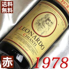 【送料無料】[1978](昭和53年)キャンティ [1978] Chianti [1978年] イタリアワイ/トスカーナ/赤ワイン/ミディアムボディ/750ml/レオナルド3 お誕生日・結婚式・結婚記念日のプレゼントに誕生年・生まれ年のワイン!