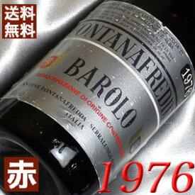 【送料無料】[1976] (昭和51年) バローロ [1976] Barolo 1976年 イタリアワイン/ピエモンテ / 赤 ワイン /ミディアムボディ/750ml/フォンタナフレッダ お誕生日・結婚式・結婚記念日の プレゼント に誕生年・生まれ年のワイン!