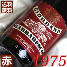 【送料無料】[1975](昭和50年)バルバレスコ [1975] Barbaresco [1975年] イタリアワイン/ピエモンテ/赤ワイン/ミディアムボディ/750ml/ジオルダノ6 お誕生日・結婚式・結婚記念日のプレゼントに誕生年・生まれ年のワイン!