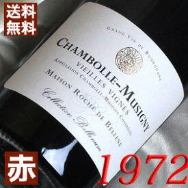 【送料無料】 [1972] (昭和47年) シャンボル ミュジニー [1972] Chambolle Musigny [1972年] フランスワイン ブルゴーニ 赤ワイ ミディアムボディ 750ml ロッシュ ド ベレーヌ お誕生日 結婚式 結婚記念日のプレゼントに誕生年 生まれ年のワイン!