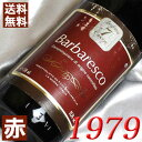 【送料無料】[1979](昭和54年)バルバレスコ [1979] Barbaresco [1979年] イタリアワイン/ピエモンテ/赤ワイン/ミディアムボディ/750ml/ドリアーニ9 お誕生日・結婚式・結婚記念日のプレゼントに生まれ年のワイン!