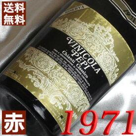 【送料無料】[1971](昭和46年)キャンティ・クラシコ リゼルヴァ [1971] Chianti Classico 1971年 イタリアワイン/トスカーナ /赤 ワイン /ミディアムボディ/750ml/ペピ お誕生日・結婚式・結婚記念日の プレゼント に誕生年・生まれ年のワイン!