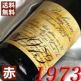 【送料無料】[1973] (昭和48年) バルバレスコ リゼルヴァ [1973] Barbaresco Riserva [1973年] イタリアワイン ピエモンテ 赤ワイン ミディアムボディ 750ml ルイジ ボスカ お誕生日 結婚式 結婚記念日のプレゼントに誕生年 生まれ年のワイン!