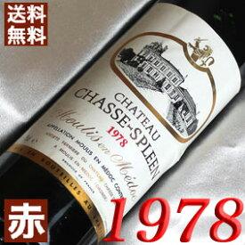 【送料無料】[1978](昭和53年) シャトー シャス・スプリーン [1978] Chateau Chasse Spleen [1978年] フランス/ボルドー/ムーリス/赤ワイン/ミディアムボディ/750ml お誕生日・結婚式・結婚記念日のプレゼントに誕生年・生まれ年のワイン!