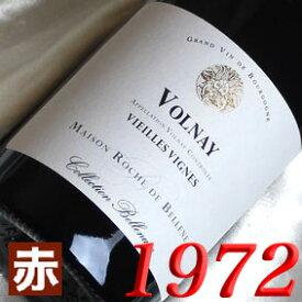 [1972](昭和47年)ヴォルネー VV コレクション・ベレナム [1972] Volnay VV [1972年] フランスワイン/ブルゴーニュ/赤ワイン/ミディアムボディ/750ml/ロッシュ・ド・ベレーヌ お誕生日・結婚式・結婚記念日のプレゼントに誕生年・生まれ年のワイン