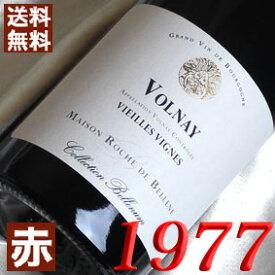 【送料無料】[1977] [昭和52年] ヴォルネー VV コレクション・ベレナム [1977] Volnay VV [1977年] フランス/ブルゴーニュ/赤ワイン/ミディアムボディ/750ml/ロッシュ・ド・ベレーヌ お誕生日・結婚式・結婚記念日のプレゼントに誕生年・生まれ年のワイン