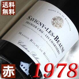 【送料無料】[1978](昭和53年)サヴィニー・ボーヌ シャルニエール [1978] Savigny Beaune [1978年] フランス/ブルゴーニュ/赤ワイン/ミディアムボディ/750ml/ロッシュ・ド・ベレーヌ お誕生日・結婚式・結婚記念日のプレゼントに誕生年・生まれ年のワイン!