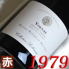 [1979](昭和54年)ヴォルネー VV コレクション・ベレナム [1979] Volnay VV [1979年] フランスワイン/ブルゴーニュ/赤ワイン/ミディアムボディ/750ml/ロッシュ・ド・ベレーヌ お誕生日・結婚式・結婚記念日のプレゼントに誕生年・生まれ年のワイン