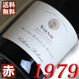 【送料無料】[1979](昭和54年)ヴォルネー VV コレクション・ベレナム [1979] Volnay VV [1979年] フランス/ブルゴーニュ/赤ワイン/ミディアムボディ/750ml/ロッシュ・ド・ベレーヌ お誕生日・結婚式・結婚記念日のプレゼントに誕生年・生まれ年のワイン
