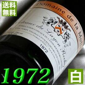 【送料無料】白ワイン[1972](昭和47年)コトー・デュ・レイヨン [1972] Coteaux du Layon [1972年] フランスワイン/ロワール/白ワイン/甘口/750ml/ラ・モット お誕生日・結婚式・結婚記念日のプレゼントに誕生年・生まれ年のワイン!