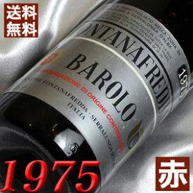 【送料無料】[1975](昭和50年)バローロ [1975] Barolo [1975年] イタリアワイン/ピエモンテ/赤ワイン/ミディアムボディ/750ml/フォンタナフレッダ お誕生日・結婚式・結婚記念日のプレゼントに誕生年・生まれ年のワイン!