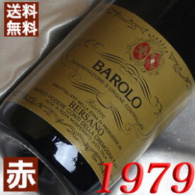 【送料無料】[1979](昭和54年)バローロ [1979] Barolo 1979年 イタリアワイン/ピエモンテ/ 赤 ワイン /ミディアムボディ/750ml/ベルサーノ お誕生日・結婚式・結婚記念日のプレゼントに誕生年・生まれ年のワイン!