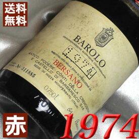 【送料無料】[1974](昭和49年)バローロ [1974] Barolo [1974年] イタリアワイン/ピエモンテ/赤ワイン/ミディアムボディ/750ml/ベルサーノ お誕生日・結婚式・結婚記念日のプレゼントに生まれ年のワイン!