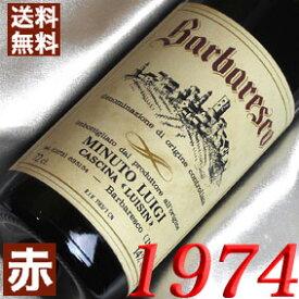 【送料無料】 1974年 バルバレスコ [1974] 750ml イタリア ワイン /ピエモンテ/ 赤ワイン /ミディアムボディ/ルイジ・ミヌート [1974] 昭和49年 お誕生日・結婚式・結婚記念日の プレゼント に誕生年・生まれ年のワイン!