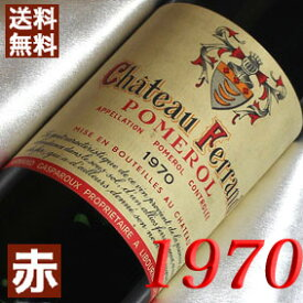 【送料無料】[1970](昭和45年)シャトー フェラン [1970] Chateau Ferrand 1970年 フランス/ボルドー/ポムロル/赤ワイン/ミディアムボディ/750ml お誕生日・結婚式・結婚記念日のプレゼントに誕生年・生まれ年のワイン!