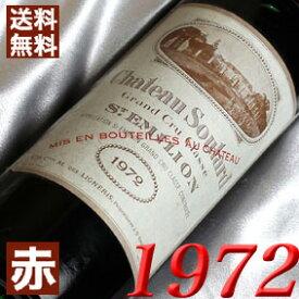 【送料無料】[1972](昭和47年)シャトー スータール [1972] Chateau Soutard [1972年] フランスワイン/ボルドー/サンテミリオン/赤ワイン/ミディアムボディ/750ml お誕生日・結婚式・結婚記念日のプレゼントに誕生年・生まれ年のワイン!