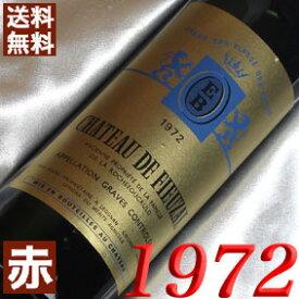 【送料無料】 1972年 シャトー ド・フューザル ルージュ [1972] 750ml フランスワイン/ボルドー/グラーヴ/ 赤 ワイン /ミディアムボディ [1972] 昭和47年 お誕生日・結婚式・結婚記念日の プレゼント に誕生年・生まれ年のワイン!
