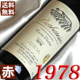 【送料無料】[1978](昭和53年)バルバレスコ [1978] Barbaresco [1978年] イタリアワイン/ピエモンテ/ 赤 ワイン /ミディアム/750ml/トラヴェルサ・ジュゼッペ お誕生日・結婚式・結婚記念日の プレゼント に生まれ年のワイン!