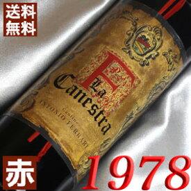 【送料無料】[1978](昭和53年)カネストラ サリーチェ・サレンティーノ [1978] La Canestra 1978年 イタリア/プーリア/ 赤 ワイン /ミディアムボディ/750ml/アントニオ・フェラーリ お誕生日・結婚式・結婚記念日の プレゼント に誕生年・生まれ年のワイン!