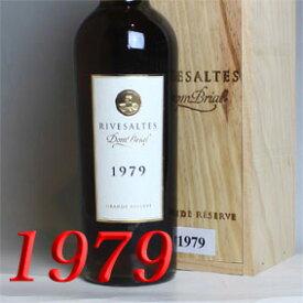 【送料無料】[1979](昭和54年)リヴザルト [1979] オリジナル木箱・ラッピング付き Rivesaltes 1979年 フランス ワイン /ラングドック/甘口/750ml/ドメーヌ・ブリアル お誕生日・結婚式・結婚記念日のプレゼントに誕生年・生まれ年のワイン!