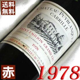 【送料無料】[1978] (昭和53年) シャトー ピュイブランケ カリーユ [1978] Chateau Puyblanquet Carrille 1978年 フランスワイン/ボルドー/ 赤 ワイン /ミディアムボディ/750ml お誕生日・結婚式・結婚記念日の プレゼント に誕生年・生まれ年のワイン!