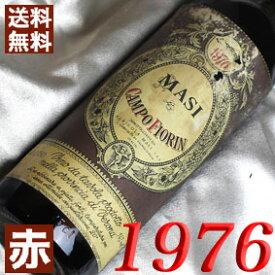 【送料無料】 1976年 カンポ・フィオリン [1976] 750ml イタリア ワイン ヴェネト 赤ワイン ミディアムボディ マァジ [1976] 昭和51年 お誕生日 結婚式 結婚記念日の プレゼント に誕生年 生まれ年のワイン!