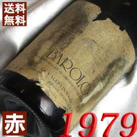 【送料無料】 [1979] 昭和54年 バローロ [1979] Barolo 1979年 イタリアワイン ピエモンテ 赤ワイン ミディアムボディ 750ml ヴァレンティーナ お誕生日 結婚式 結婚記念日 のプレゼントに 生まれ年 の ワイン
