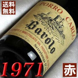 【送料無料】 1971年 バローロ [1971] 750ml イタリアワイン/ピエモンテ/ 赤 ワイン /ミディアムボディ/ポロ・カルロ [1971] 昭和46年 お誕生日・結婚式・結婚記念日の プレゼント に誕生年・生まれ年のワイン!