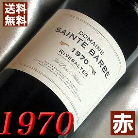 【送料無料】1970年 リヴザルト [1970] 750ml フランスワイン/ラングドック/ 赤 ワイン /甘口/サント・バルブ [1970] 昭和45年 金婚式・お誕生日・結婚式・結婚記念日の プレゼント に誕生年・生まれ年のワイン!