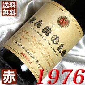 【送料無料】 1976年 バローロ リゼルヴァ [1976] 750ml イタリアワイン/ピエモンテ /赤 ワイン /ミディアムボディ/ボルゴーニョ [1976] 昭和51年 お誕生日・結婚式・結婚記念日の プレゼント に誕生年・生まれ年のワイン!