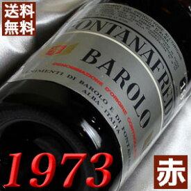 【送料無料】 1973年 バローロ [1973] 750ml イタリアワイン/ピエモンテ/ 赤 ワイン /ミディアムボディ/750ml/フォンタナフレッダ [1973] 昭和48年 お誕生日・結婚式・結婚記念日の プレゼント に誕生年・生まれ年のワイン!