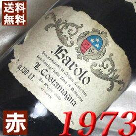 【送料無料】 1973年 バローロ [1973] 750ml イタリアワイン/ピエモンテ/ 赤 ワイン /ミディアムボディ/750ml/コスタマーニャ [1973] 昭和48年 お誕生日・結婚式・結婚記念日の プレゼント に誕生年・生まれ年のワイン!