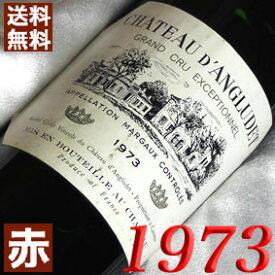 【送料無料】 1973年 シャトー・ダングリュデ [1973] 750ml フランス ワイン ボルドー マルゴー 赤ワイン ミディアムボディ [1973] 昭和48年 お誕生日 結婚式 結婚記念日の プレゼント に誕生年 生まれ年のワイン!
