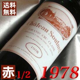 【送料無料】1978年 ハーフボトル シャトー・スータール [1978] 375ml フランス ワイン ボルドー サンテミリオン 赤ワイン ミディアムボディ [1978] 昭和53年 お誕生日 結婚式 結婚記念日の プレゼント に誕生年 生まれ年のワイン!