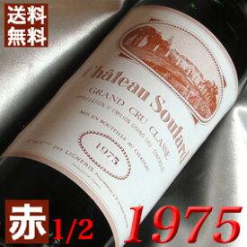 【送料無料】1975年 ハーフボトル シャトー・スータール [1975] 375ml フランス ワイン ボルドー サンテミリオン 赤ワイン ミディアムボディ [1975] 昭和50年 お誕生日 結婚式 結婚記念日の プレゼント に誕生年 生まれ年のワイン!
