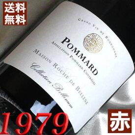 【送料無料】 1979年 ポマール コレクション・ベレナム [1979] 750ml フランス ワイン ブルゴーニュ 赤ワイン ミディアムボディ ロッシュ・ド・ベレーヌ [1979] 昭和54年 お誕生日 結婚式 結婚記念日の プレゼント に誕生年 生まれ年のワイン