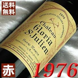 【送料無料】 1976年 シャトー・グロリア [1976] 750mlフランス ワイン ボルドー サンジュリアン 赤ワイン ミディアムボディ [1976] 昭和51年 お誕生日 結婚式 結婚記念日の プレゼント に誕生年 生まれ年のワイン!