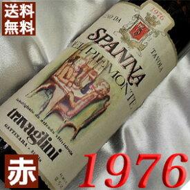 【送料無料】 1976年 スパンナ [1976] 750ml イタリア ワイン ピエモンテ 赤ワイン ミディアムボディ トラヴァリーニ [1976] 昭和51年 お誕生日 結婚式 結婚記念日の プレゼント に誕生年 生まれ年のワイン!