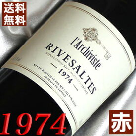 【送料無料】 1974年 リヴザルト [1974] 750ml フランス ワイン ラングドック 赤ワイン 甘口 マス・デル・ヴァン [1974] 昭和49年 お誕生日 結婚式 結婚記念日の プレゼント に誕生年 生まれ年のワイン!