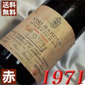 【送料無料】[1971] バローロ [1971] 750ml イタリア ワイン ピエモンテ 赤ワイン ミディアムボディ ベルサーノ [1971] 昭和46年 お誕生日 結婚式 結婚記念日の プレゼント に誕生年 生まれ年 wine