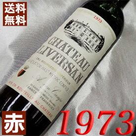【送料無料】 1973年 シャトー・リヴェルサン [1973] 750ml フランス ワイン ボルドー オーメドック 赤ワイン ミディアムボディ [1973] 昭和48年 お誕生日 結婚式 結婚記念日の プレゼント に誕生年 生まれ年のワイン!